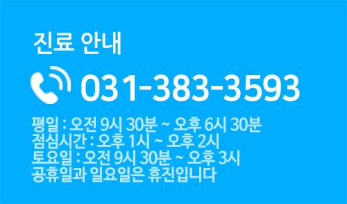 진료안내 031-383-3593